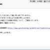 【報告履歴】2019年11月6(水)マネオマーケットのメール