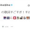 宇多田ヒカル 『俺の彼女』  きゃりーぱみゅぱみゅのツイッター