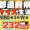 【都道府県クイズ】第232回(問題&解説)2020年1月17日