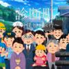【自作ゲーム紹介】『診断町 ~自分探し小旅行~』公開中です!