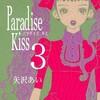 矢沢あい「Paradise Kiss」