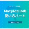 「Matplotlibの使い方」パートをリリースしました