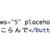 けいがプログラミングの勉強を始めたようです。#2【フォーム系の続き】