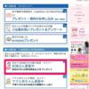 無料セミナー「マタニティひろばハロー赤ちゃん!」で豪華なお土産をゲット!
