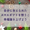【メリクリ!!】自分に与えられたクリスマスギフトを想う事で、幸福論を上げよう