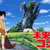 「未来少年コナン(映画版)」(1979年) 観ました。(オススメ度★★★☆☆)