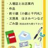 第四回文学フリマ札幌 出店の準備、お済みですか?