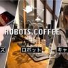 ロボットバリスタによるコーヒースタンド「ROBOTS.COFFEE」プロジェクト