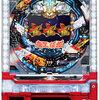 豊丸産業「CR 竜王伝説3」の筐体画像&PV&ウェブサイト