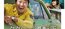 タクシー運転手~約束は海を越えて~(韓国、2017年)