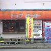 [19/05/17]「トップバーガー」の「タコライス(小)」 300円 (随時更新) #LocalGuides