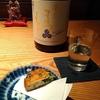 【渋谷】お腹と心を満たす小さな灯り…おまかせお料理と日本酒を愉しむ『松濤 爛缶(らんぷ)』