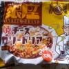 明治 銀座焼チーズカリードリア 1個入 320g