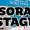 【鹿児島空港】SORA STAGE!飛行機大好きな人にはたまらない!航空展示室!