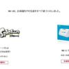 ついにこの日が・・・Wii U日本国内での全生産終了!今後は中古しか手に入らない?