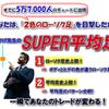 【検証】くまひげ流◆SUPER平均足 『くまひげ先生』の新発明!