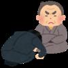 大河ドラマ(第4話)で気になったこと⇒栄一が怒った理由