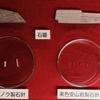 【石川県小松市・八日市地方遺跡】直径1ミリに満たない石針と極細管玉 弥生日本の超絶技巧