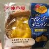 神戸屋  とろけるマンゴーデニッシュ 食べてみました