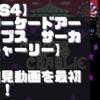 【初見動画】PS4【アーケードアーカイブス サーカスチャーリー】を遊んでみての感想!