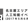 愛知・名古屋エリアのAI[人工知能]イベント情報(2017年5月6月7月)