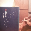 「赤めだか」は立川談志の名言がぎっしり詰まった悩める現代人必読の書。
