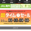 往復たった10万?JAL海外ダイナミックパッケージでビジネスクラスは格安になる!
