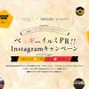 Instagramプレゼントキャンペーン企画