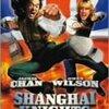 『シャンハイ・ナイト』DVD