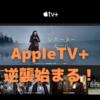 AppleTV+の無料体験期間が3ヶ月に短縮!〜作品で勝負の時が来た〜