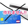 【公開】おじゅんがクレジットカードを作れない理由。そしてカードを作れない4つのデメリット。