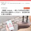 【前代未聞】違法民泊の徹底「全削除」開始。「宿泊予約済み」数万件が強制キャンセル。世界と日本で「本物/偽物」選別始まる。Airbnb。