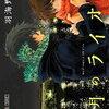 「3月のライオン」16【三毛猫のマンガレビュー】