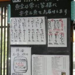 煮炊魚金 五反田