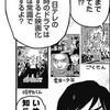 『邦画プレゼン女子高生 邦キチ!映子さん Season5』に藤子不二雄関連の話題が登場したら報告するブログ