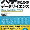 入江崇介『人事のためのデータサイエンス』