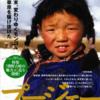 モンゴル旅行のきっかけにもなった映画「puujee プージェー」レポ