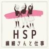 【HSP・繊細さん】自分の特徴を生かして生きる〜仕事・適職編。