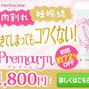 妊娠線の予防には、クリームを塗る一択です!