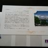 【株優生活】マクニカ富士エレからQUOカードが届きました