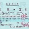 フラノラベンダーエクスプレス3号 指定料金券