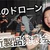 DJI新製品発表会見に行ってきました!//記事64