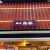『銀座 梅林』半熟卵がとろける!老舗店のスペシャルカツ丼を食す! - 銀座 / 東京