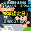 【失業保険体験談】失業認定日の雰囲気 H.29年度