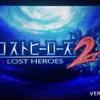 3DS「ロストヒーローズ2」レビュー!すべてのヒーローファンとRPGファンへ!歯ごたえバツグンの大激闘!