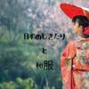 和装着物のついて【日本人が、和服を気軽に着れない理由】