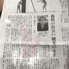 『「壁」超えつながるには(2017年9月6日付 朝日新聞)』