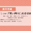 【雑穀米】多賀城みそらの郷楽天市場店「古代米3種ミックス800g1000円」を購入