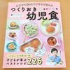 【幼児食にも】さば水煮缶でさばオムレツ【料理苦手主婦の料理記録】