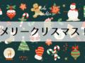 Frohe Weihnachten!メリークリスマス!